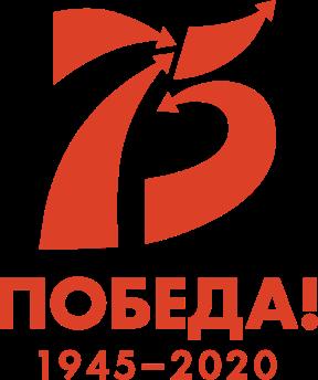 75 годовщина Победы в ВОВ 1941-1945 годов